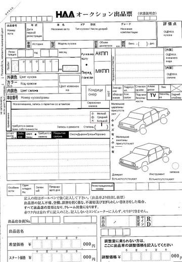 Проверка аукционного листа по номеру кузова