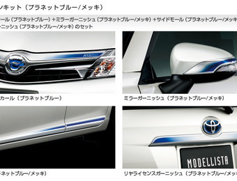 Тюнинг Toyota Corolla Fielder Modellista Cool Shine Kit for Hybrid